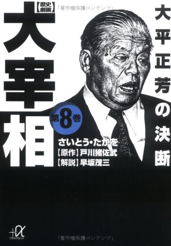 歴史劇画 大宰相(8) (講談社+α文庫)の詳細を見る