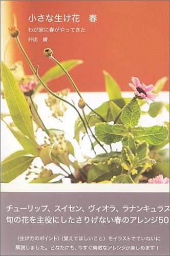 小さな生け花 春―わが家に春がやってきた
