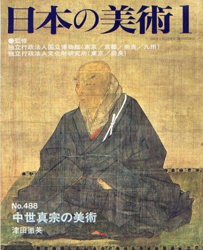 中世真宗の美術 日本の美術 第488号 (488)