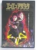 エコエコアザラク WIZARD OF DARKNESS [DVD]