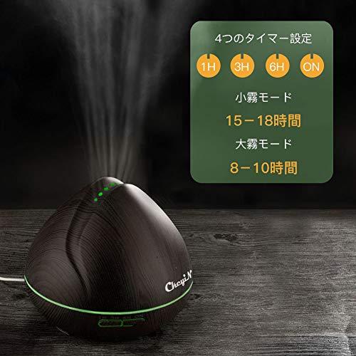 アロマディフューザー超音波式加湿器550ml大容量タイマー機能ムードランプヨガ室ホテル家庭オフィス静音空焚き防止機能空気清浄木目調高級感