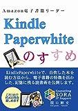 KindlePaperwhite of Learming: KindlePaperwhite of Learming (Japanese Edition)