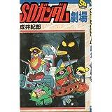SDガンダム劇場 (SDコミックス)