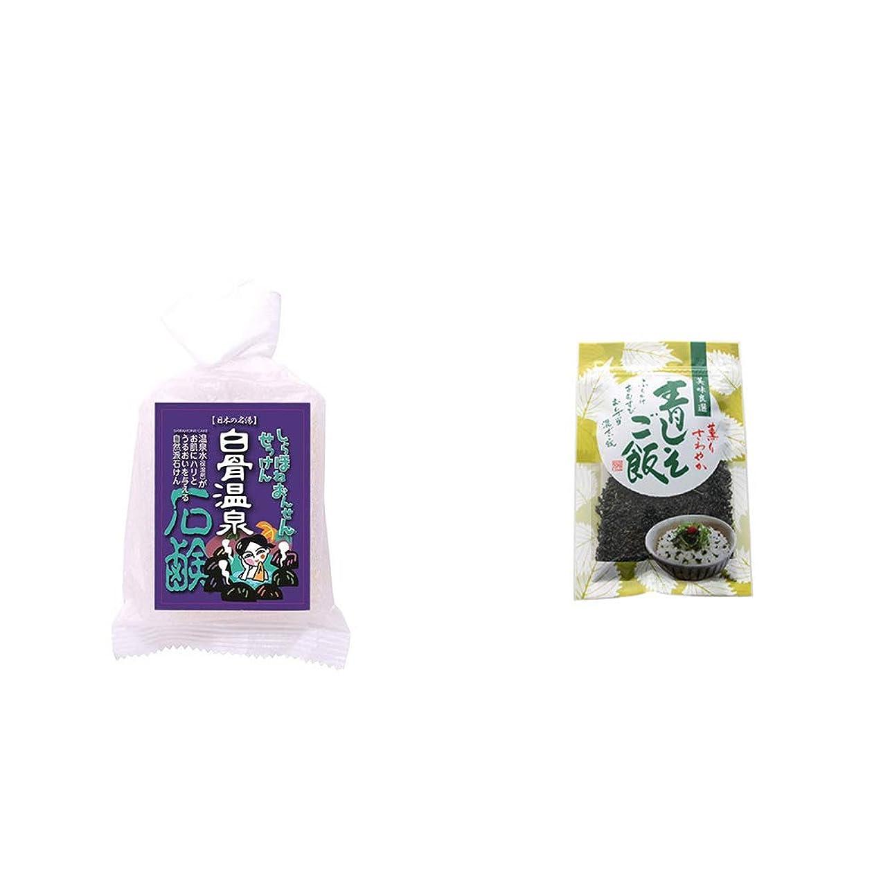 選択するカウントアップ選択する[2点セット] 信州 白骨温泉石鹸(80g)?薫りさわやか 青しそご飯(80g)