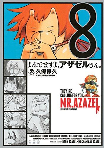 よんでますよ、アザゼルさん。(8) (イブニングコミックス)