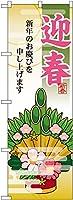 のぼり 迎春 門松 No.21990 [並行輸入品]
