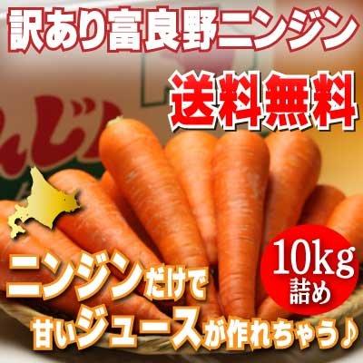 にんじん 北海道富良野産 訳あり人参10kg
