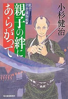 親子の絆にあらがって 親子十手捕物帳(5) (時代小説文庫)