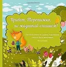 Best privet com russian Reviews