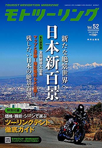 モトツーリング2021年5月号 [雑誌] MOTOツーリング