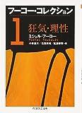 フーコー・コレクション〈1〉狂気・理性 (ちくま学芸文庫)