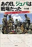 あの日、ジュバは戦場だった 自衛隊南スーダンPKO隊員の手記 (文春e-book)