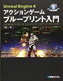 UnrealEngine4アクションゲーム ブループリント入門 (GAME DEVELOPER BOOKS)