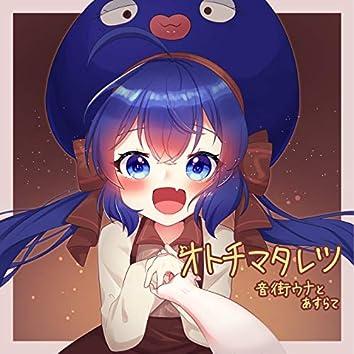 オトチマタレツ feat.音街ウナ