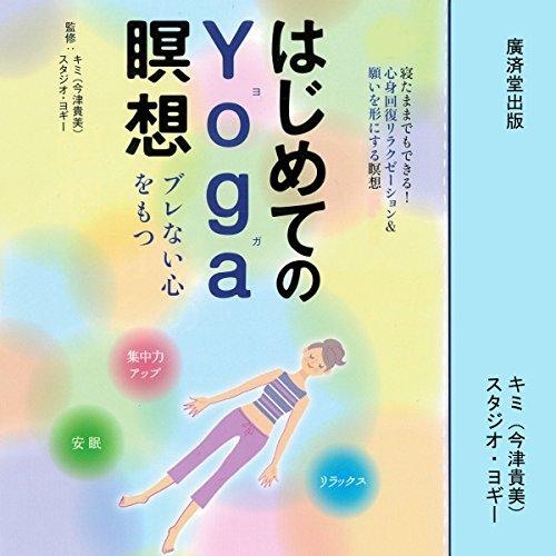 『はじめてのYoga瞑想』のカバーアート