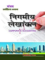 Corporate Accounting (4856)
