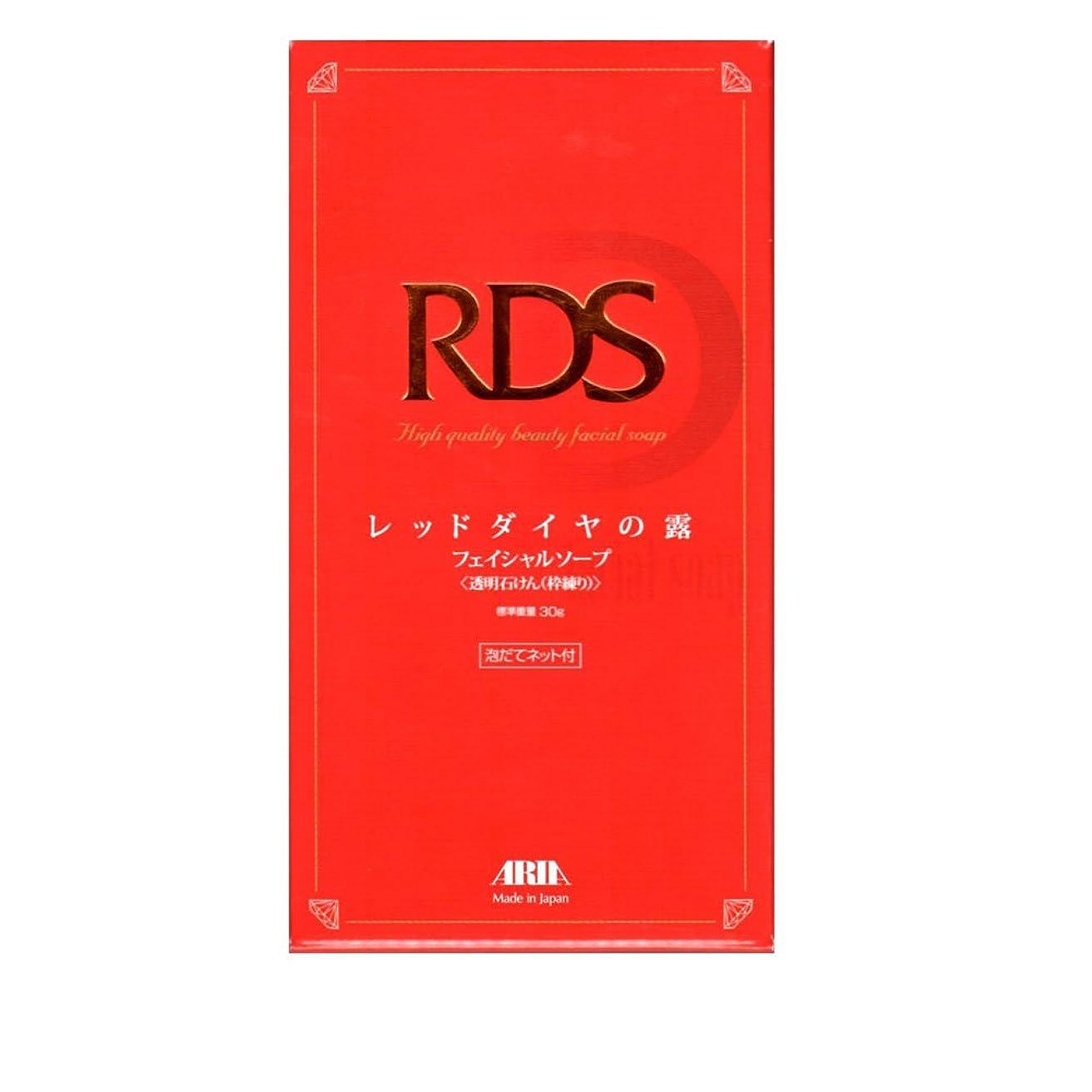 寄生虫なぞらえる宴会レッドダイヤの露 フェイシャルソープ 洗顔 石鹸 日本製