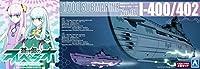 青島文化教材社 蒼き鋼のアルペジオ -アルス・ノヴァ- No.7 イ400&イ402 1/700スケール プラモデル