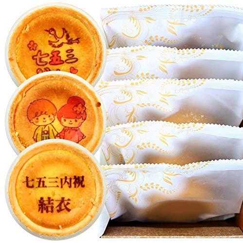 七五三 内祝い 名入れ チーズタルト 5個セット タルト 洋菓子 お菓子 詰め合わせ スイーツ 化粧箱入り