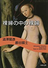 表紙: 裸婦の中の裸婦 (河出文庫) | 澁澤龍彦