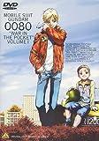 機動戦士ガンダム0080 ポケットの中の戦争 VOLUME1[DVD]