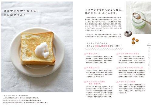 家の光協会『ココナッツオイルの感動レシピ』