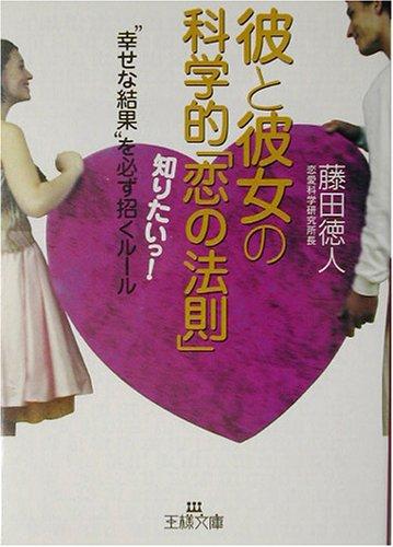 """彼と彼女の科学的「恋の法則」―""""幸せな結果""""を知りたいっ! (王様文庫)"""