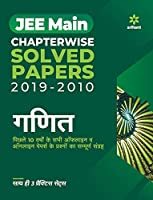 JEE Main Chapterwise Solved Papers 2019-2010 Ganit 2020