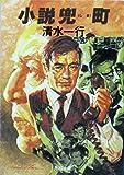 小説兜町 (角川文庫 緑 463-25)