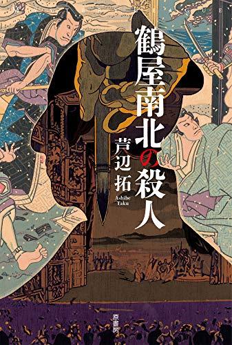 鶴屋南北の殺人 (ミステリー・リーグ)