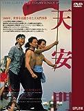 天安門 [DVD] image