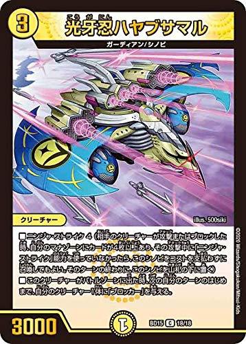 デュエルマスターズ DMBD15 18/18 光牙忍ハヤブサマル (C コモン) レジェンドスーパーデッキ 蒼龍革命 (DMBD-15)