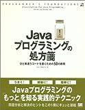 Javaプログラミングの処方箋 (Programmer's foundations)(宇野 るいも)