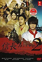 A Chef of Nobunaga 2 (Japanese TV Drama with English, All Region DVD Version) by Tamamori Yuta