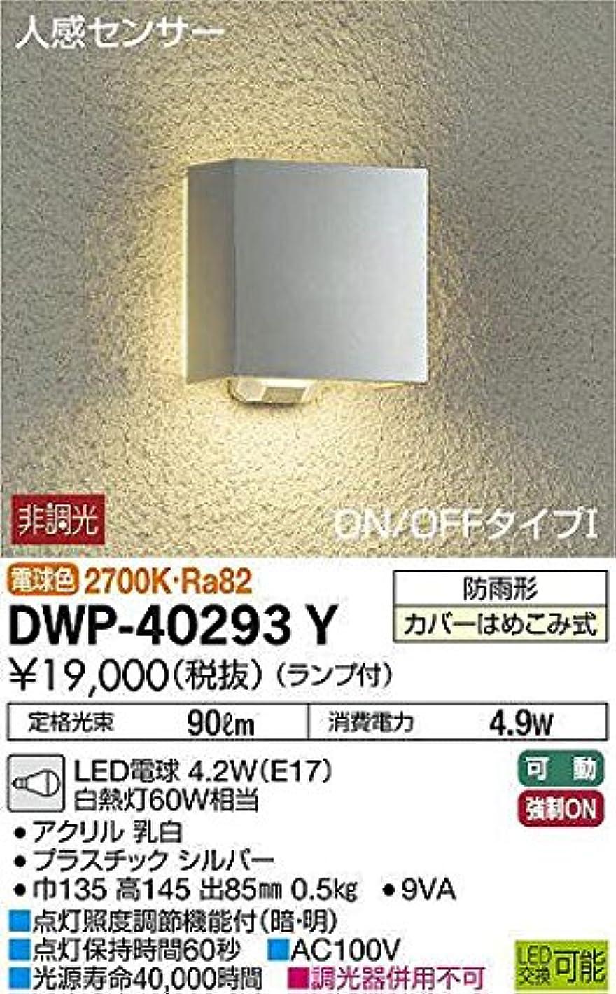 王朝サーマル実り多い大光電機(DAIKO) LED人感センサー付アウトドアライト (ランプ付) LED電球 4.2W(E17) 電球色 2700K DWP-40293Y