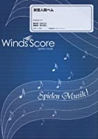 [参考音源CD付] 妖怪人間ベム 吹奏楽セレクション楽譜(WSL-11-022)