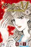 ドクターM ダーク・エンジェルIV 8 (Akita Comics Elegance)