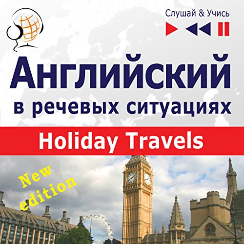 Angliyskiy v rechevykh situatsiyakh 2 - Novoye izdaniye - Holiday Travels audiobook cover art