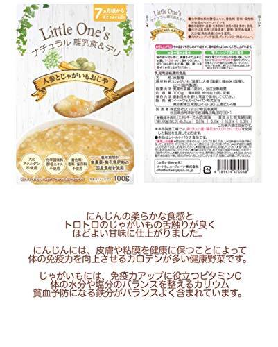 イートウェル・ジャパン『LittleOne'sナチュラル離乳食3種類6個セット』