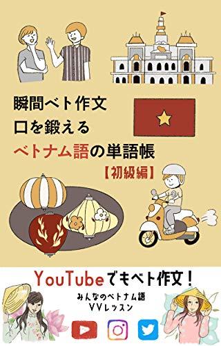 瞬間ベト作文・口を鍛えるベトナム語の単語帳「初級編」