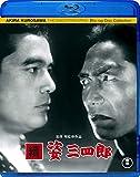 続 姿三四郎[Blu-ray/ブルーレイ]