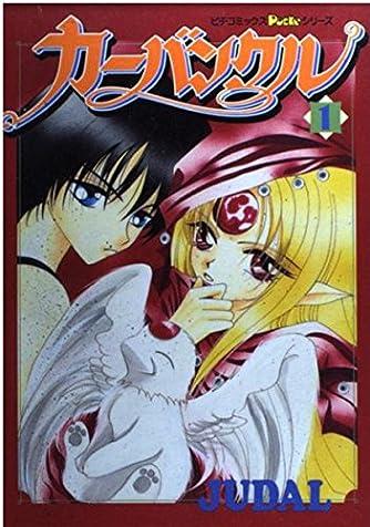 カーバンクル 1 (ピチコミックス)