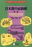 Intermediate Japanese Reading Skill Builder: New Edition (Japanese Edition)