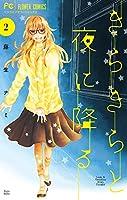 きらきらと夜に降る (2) (フラワーコミックス)