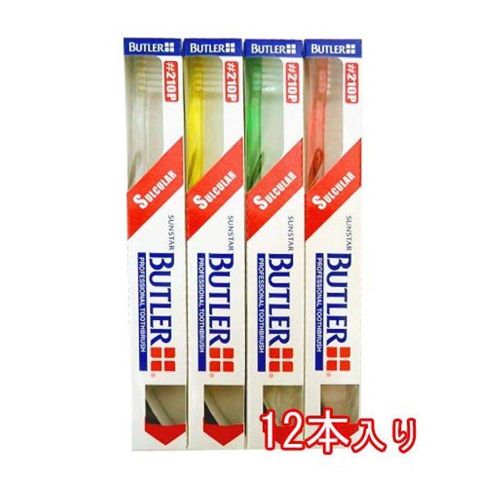 幻影ほぼ落ち着かないバトラー 歯ブラシ 12本入 (#210P)
