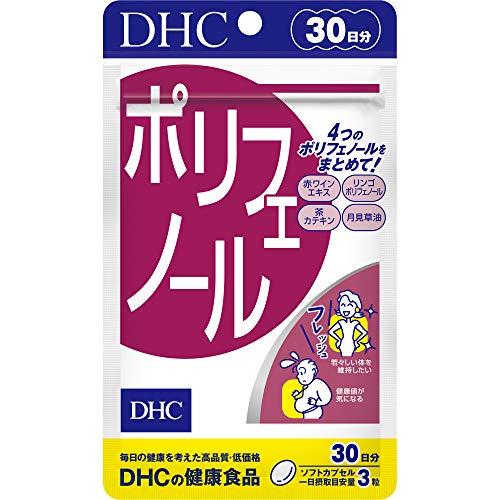 DHC『ポリフェノール』