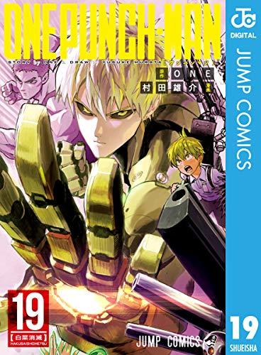 ワンパンマン 19 (ジャンプコミックスDIGITAL)