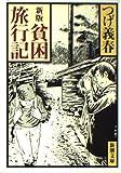 新版 貧困旅行記 (新潮文庫)