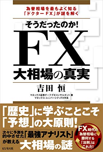 為替相場を最もよく知る「ドクターFX」が謎を解く そうだったのか!FX大相場の真実