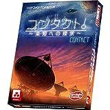 アークライト コンタクト! 完全日本語版 (2-5人用 20分 8才以上向け) ボードゲーム